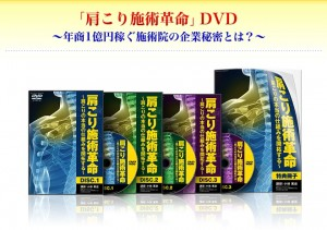 肩こり施術革命DVD