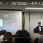 猫背矯正セミナー【動画①公開中】