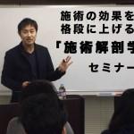 専門学生向け、「施術解剖学」セミナー初開催!!