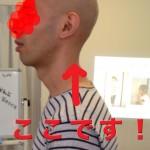 顎が上がる人への3つの治療ポイント