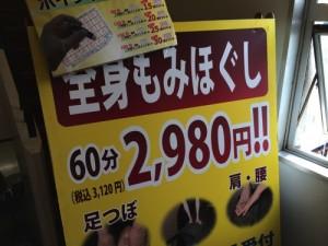 2,980円 リラクゼーション