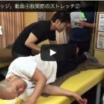【施術動画付き】 猫背を治すための 股関節前面ストレッチ