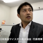 治療院コンサルティング実況中継(集客編)
