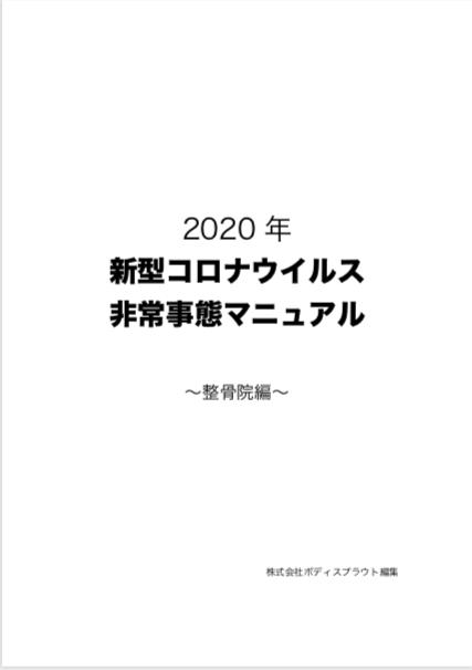 【限定公開】新型コロナウイルス非常事態マニュアル〜整骨院編〜