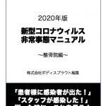 新型コロナウイルス非常事態マニュアル〜整骨院編〜無料配付中